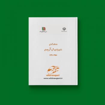پنج سالنامه آماری سازمان راهداری و حمل و نقل جادهای (۹۵-۱۳۹۱)