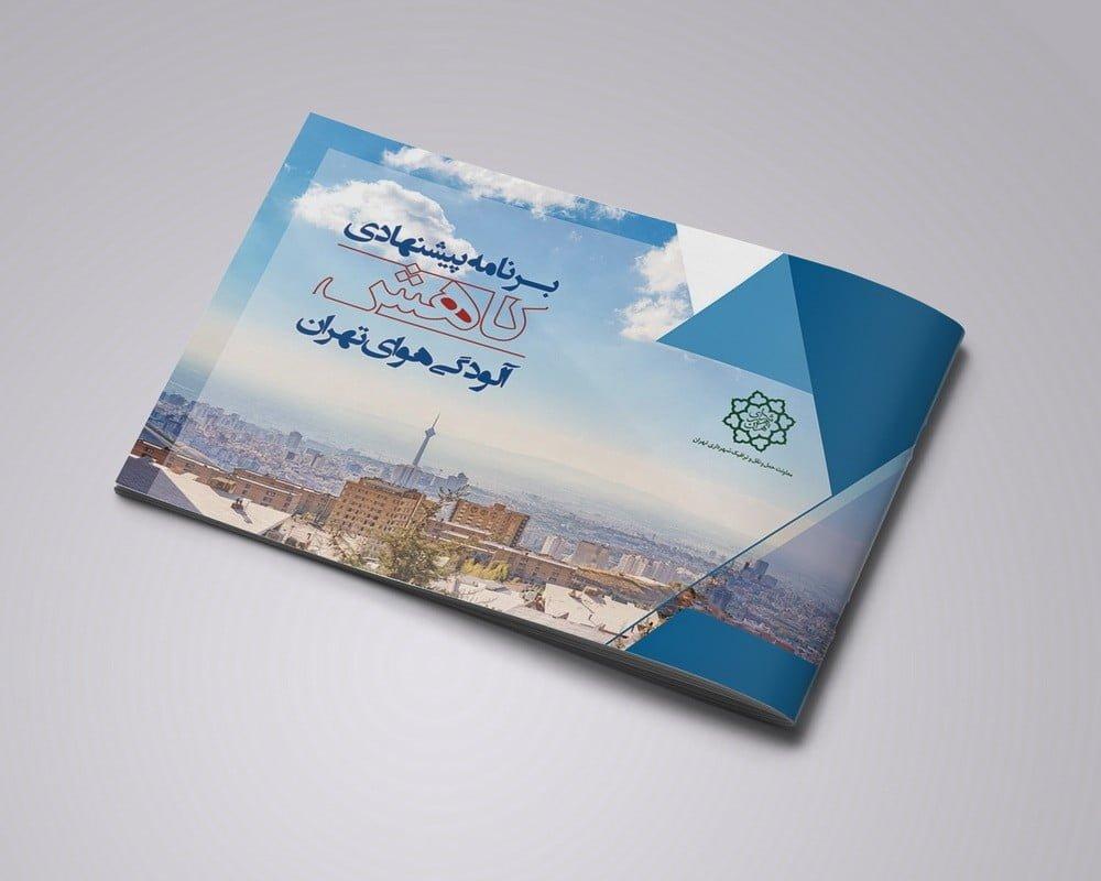 برنامه پیشنهادی کاهش آلودگی هوای تهران