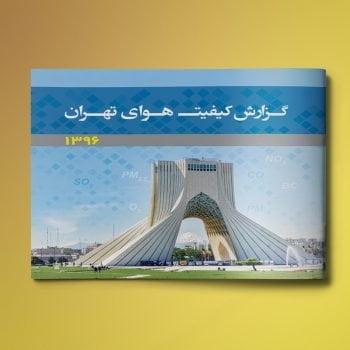 گزارش کیفیت هوای تهران 1396