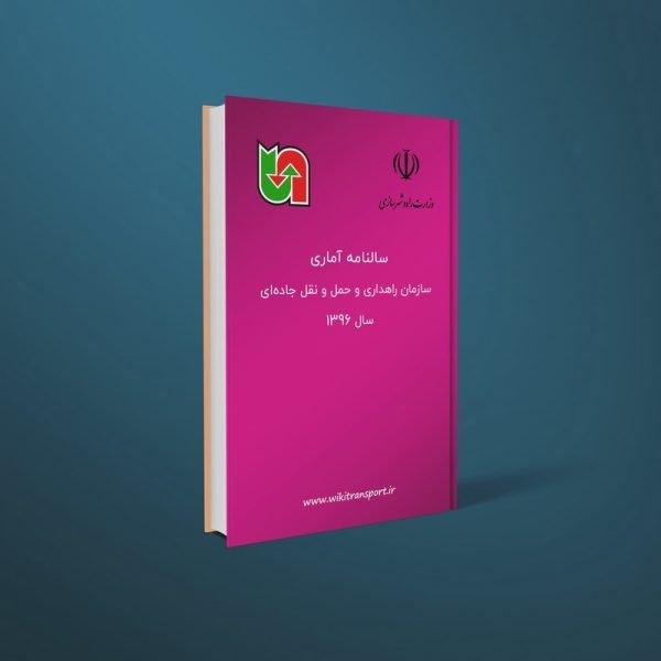 سالنامه آماری سازمان راهداری و حمل و نقل جاده ای ۱۳۹۶