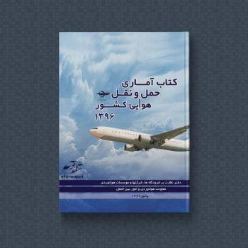 کتاب آماری حمل و نقل هوایی کشور ۱۳۹۶