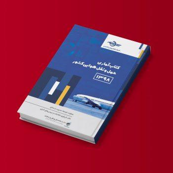 کتاب آماری حمل و نقل هوایی کشور 1398